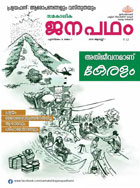 Samakalika Janapatham August 2019