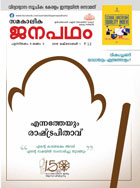 Samakalika Janapatham October 2019