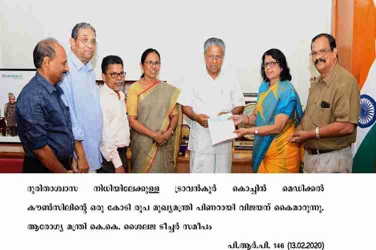 Chief Minister Pinarayi Vijayan launches the website for Forward communities