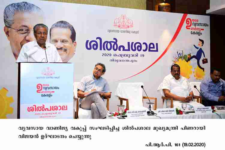 Chief Minister Pinarayi Vijayan inaugurates workshop organised by Industries department