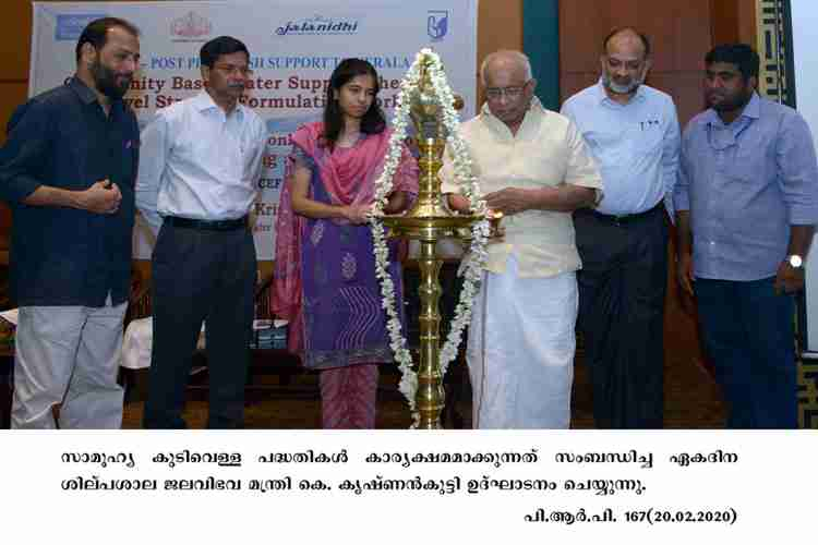 Water Resources Minister for  K Krishnankutty inaugurates oneday workshop