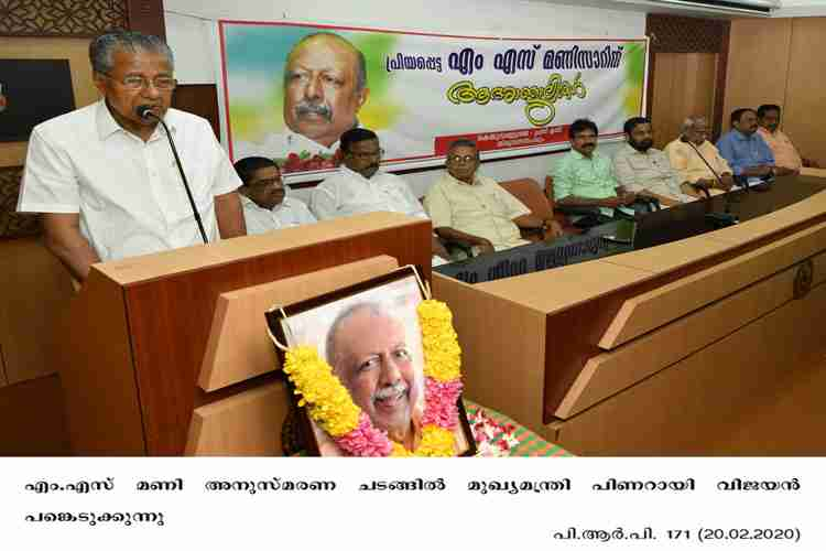 Chief Minister was addressing a function in memory of M.S. Mani