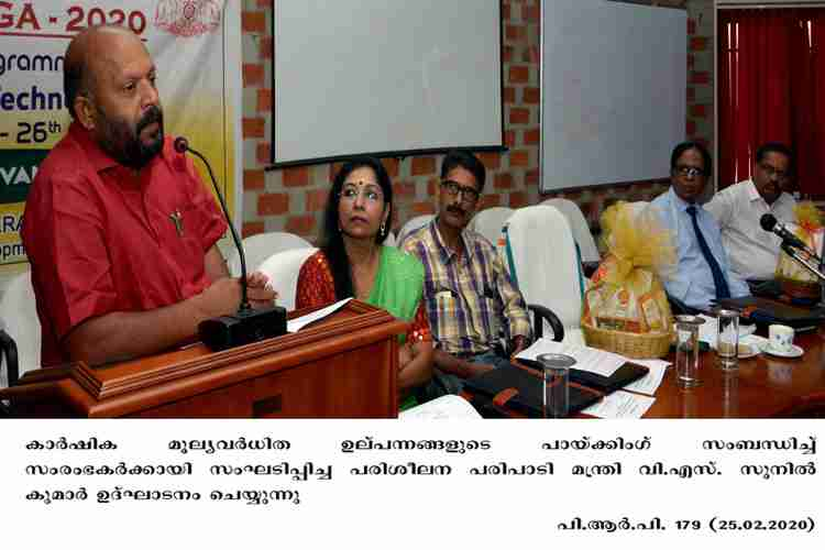 Agriculture minister VS Sunil Kumar  inaugurates training programme