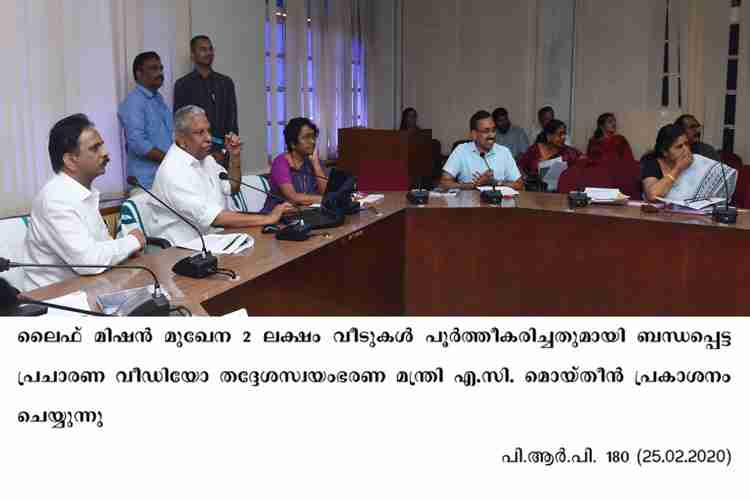 Local Self Government Minister A. C. Moideen launches LIFE promotion video