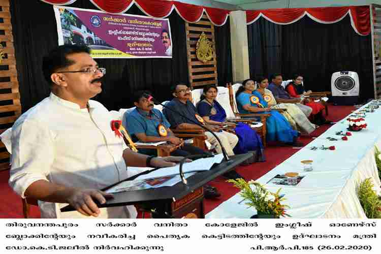 Higher Education Minister K.T. Jaleel inaugurates Government Womens college block