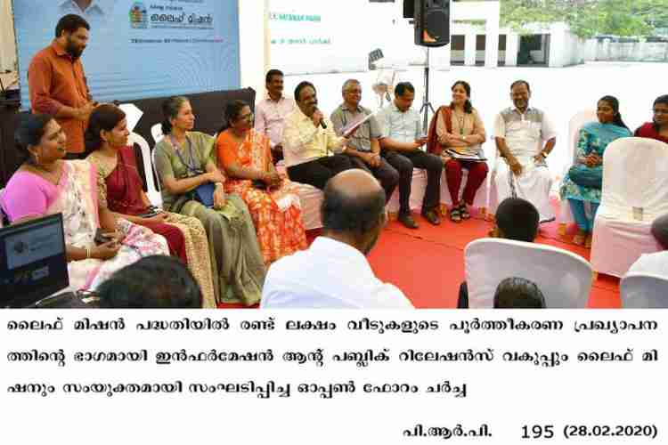 Open forum organised by Life Mission and Information & Public Relations Department